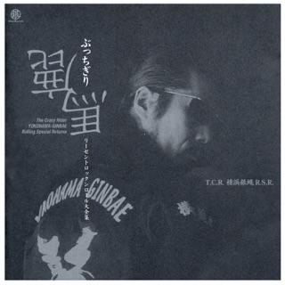 横浜銀蝿の画像 p1_17