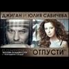 Отпусти feat Юлия Савичева Single