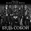 Будь собой feat Music Hayk B K Timati DJ M E G GeeGun Single