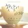햇살이 아파 (feat. 휘인 & 윤닭) - Standing Egg