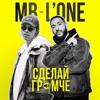 СДЕЛАЙ ГРОМЧЕ feat L One Single