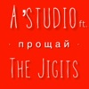 Прощай feat The Jigits Single