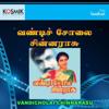 Vandicholai Chinnarasu (Original Motion Picture Soundtrack) - EP
