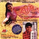 Roja Original Motion Picture Soundtrack