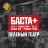 Зелёный театр feat АК 47 Смоки Мо Словетский Триагрутрика Tati QП Single