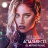 Асталависта DJ Antonio Remix Single