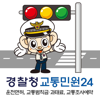 교통민원24(이파인) - Korea National Police Agency
