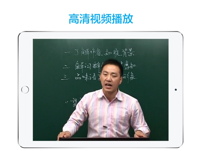 大全视频-视频课堂教学高中名师的吃三文鱼语文图片