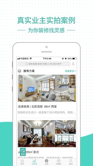 绘装-家装装修效果图室内设计软件 app 截图