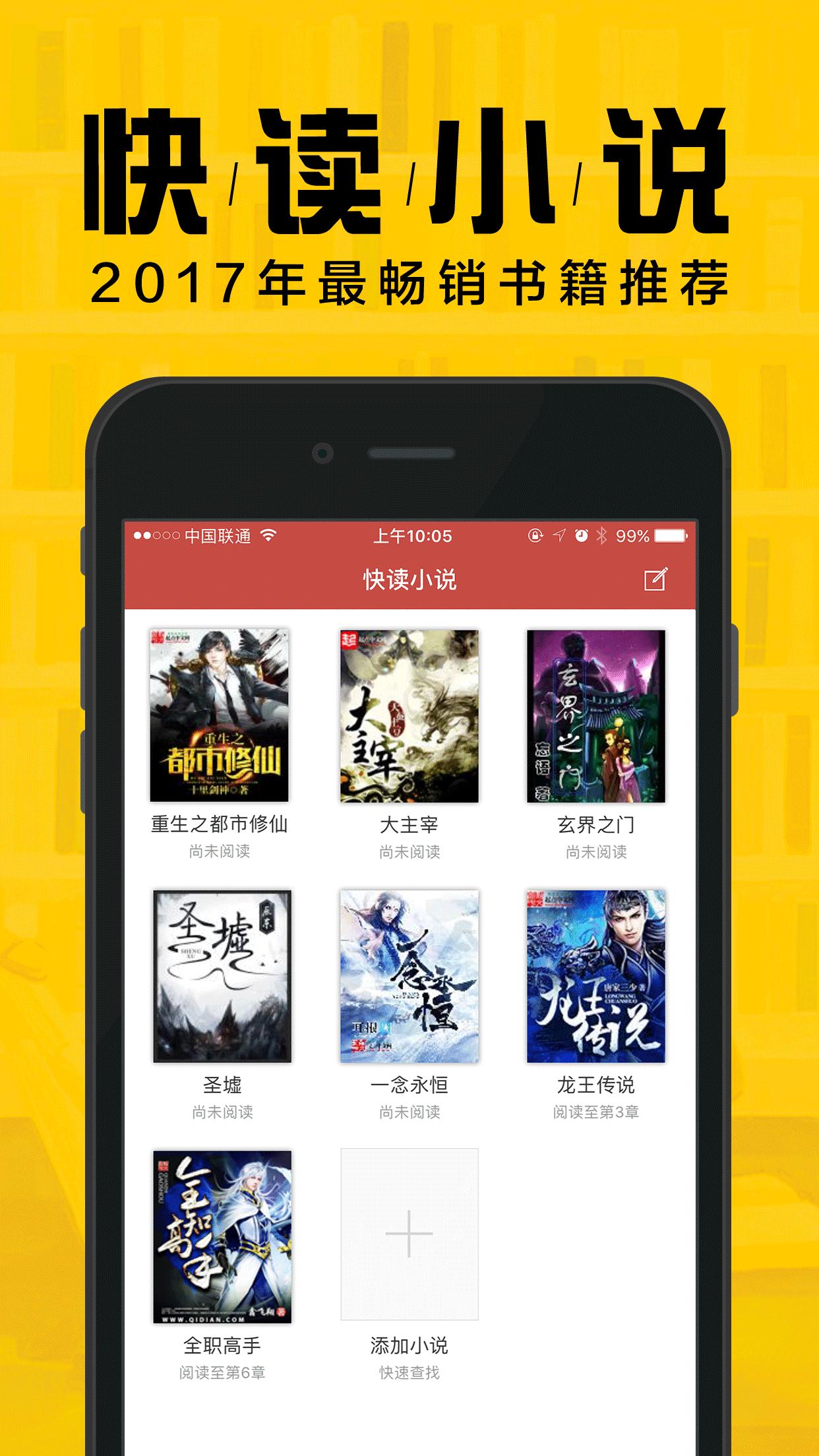 黄色txt电子书免费下载_快读小说-下载txt电子书阅读器