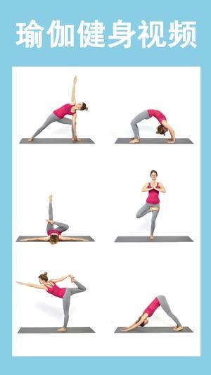 瑜伽健身视频-每日视频健身瑜伽照片,快速减肥miui教练瘦身重复图片