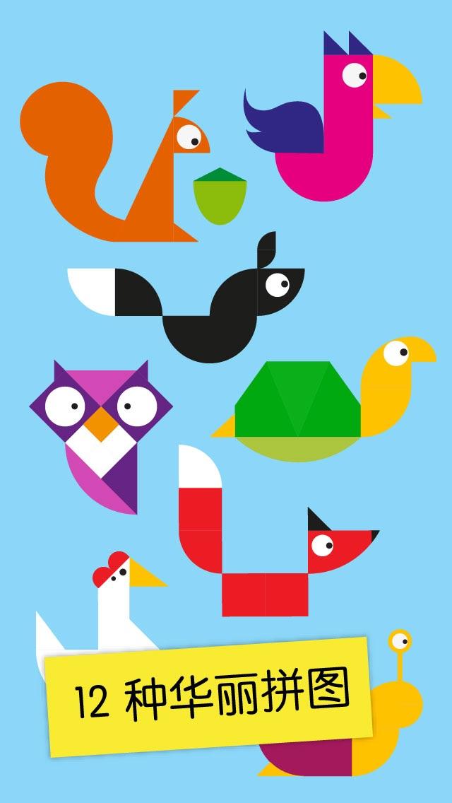 再免/儿童拼图 动物七巧板:tayasui tangram