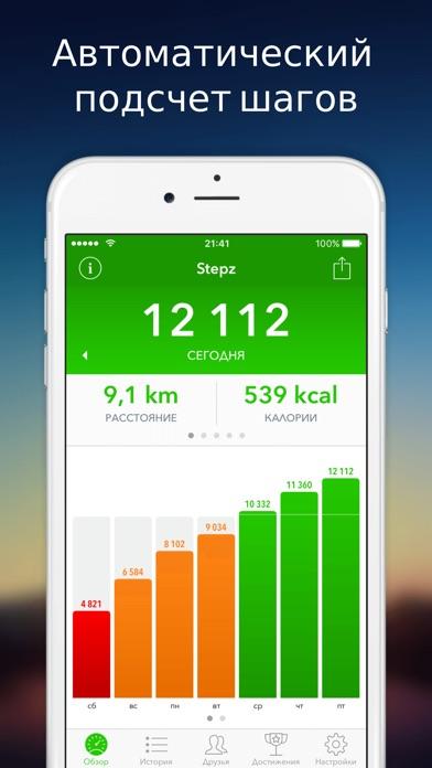 Шагомер приложение для айфон