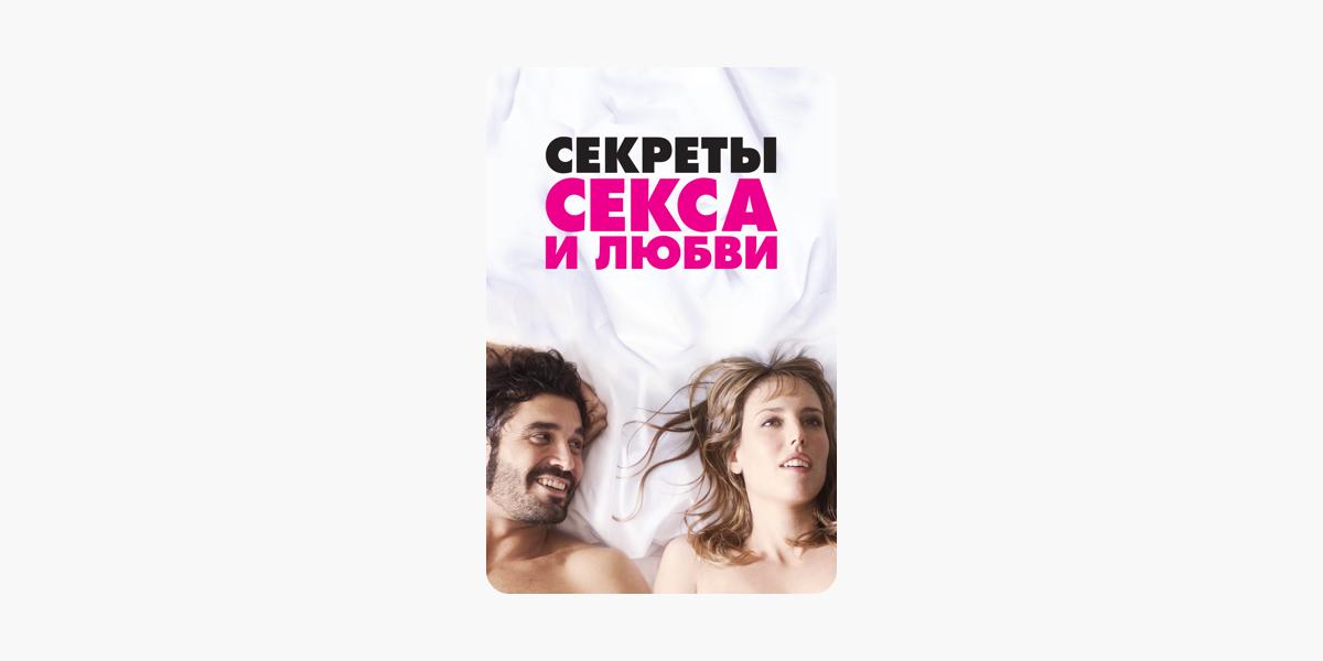 Секреты Секса
