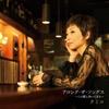 オリジナル曲|クミコ