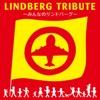 オリジナル曲 LINDBERG