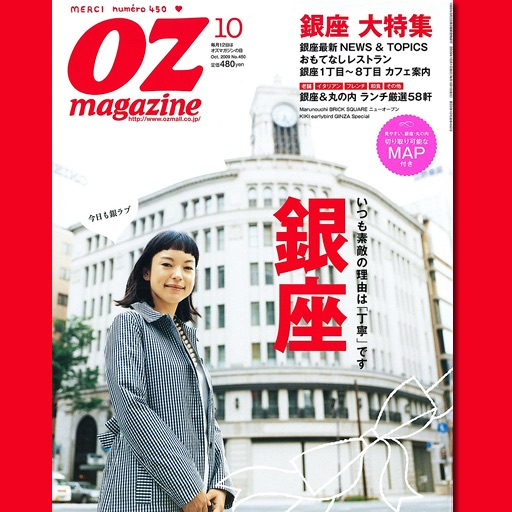 OZmagazine No.450 icon