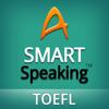 スマートスピーキング TOEFL