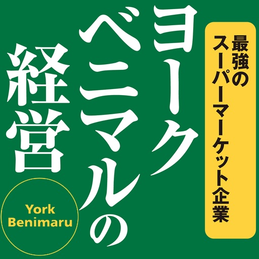 Management of YORKBENIMARU
