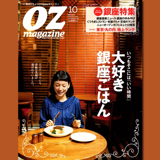 OZmagazine No.438 icon