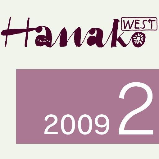 HanakoWEST 2009.02