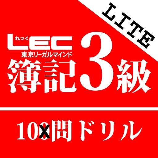 LEC簿記3級100問ドリル LITE
