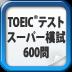 TOEIC(R)テスト スーパー模試 600問 for iPad(アルク)