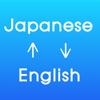 英語-日本語 クイック辞書