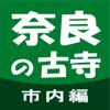 奈良の古寺(市内編)