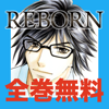 【マンガ全巻無料】REBORN