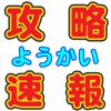 攻略・メダル速報 for 妖怪ウォッチ2