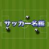 サッカー名鑑