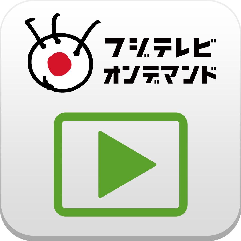 再生アプリ(フジテレビオンデマンド専用)