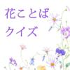 花ことばクイズ