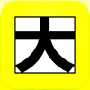 へんしん大和田常務~「大和田常務」に変身できる面白カメラアプリ!~