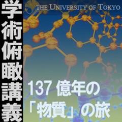 「137億年の「物質」の旅―ビッグバンからみどりの地球へ―」—学術俯瞰講義2008