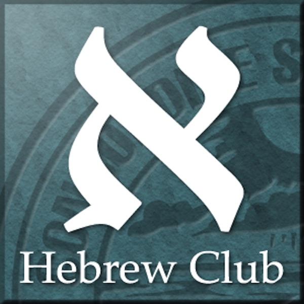 Hebrew Club 2014-2015