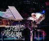 Concert Hall (Live) - Hacken Lee