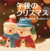 午後のクリスマス