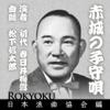 Akagi No Komoriuta - 初代 春日井梅鶯