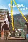 幸福の黄色いハンカチ (デジタルリマスター2010)