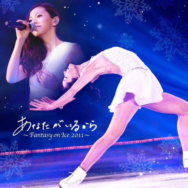Mai Kuraki – 荒川静香×倉木麻衣 チャリティーソング「あなたがいるから 〜Fantasy on Ice 2011〜」 – Single [iTunes Plus M4A] | iplusall.4fullz.com