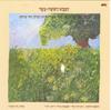 הכבש השישה עשר - David Broza, Gidi Gov, Yehonatan Gefen (יונתן גפן), Yehudit Ravitz & Yoni Rechter