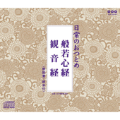 日常のおつとめ「般若心経・観音経」- EP