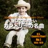 聴いておきたいカントリーの名曲 (全米カントリー・チャート1位:1955-1979) - Various Artists