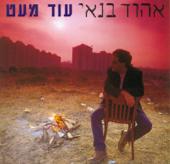 Yotze Laor (יוצא לאור) - Ehud Banai