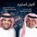 Aqool Astreeh - Rashed Al Majid