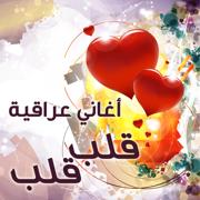 Qalb Qalb - Mohamed Alsalim - Mohamed Alsalim