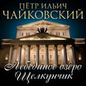 Щелкунчик Сюита, Опус 71a: № 2, March