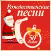 Разные артисты - Рождественские песни: 50 хитов (Remastered) обложка